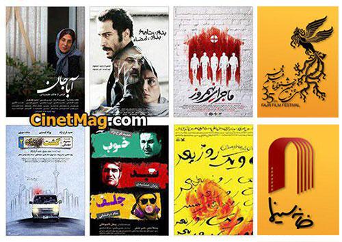 6 اثر برتر هفتمین روز آرای مردمی جشنواره فیلم فجر