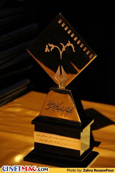 تندیس ششمین جشن انجمن منتقدان و نویسندگان