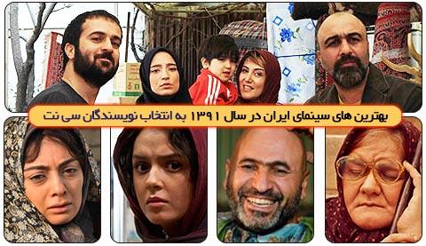 بهترین های سینمای ایران در سال 1391 به انتخاب نویسندگان سی نت -