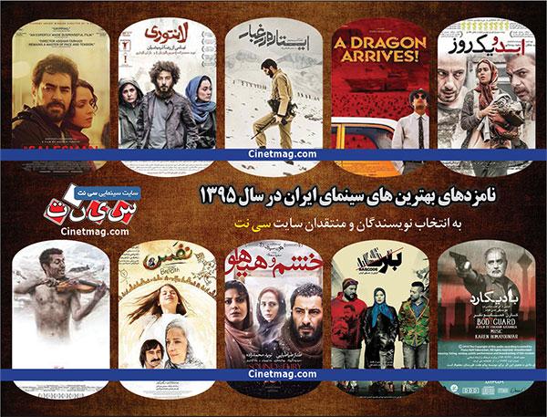 بهترین های سینمای ایران در سال 1395 به انتخاب نویسندگان و منتقدان سی نت