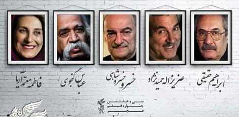 مراسم بزرگداشت پنج چهره سرشناس سینما در سیوهفتمین جشنواره فیلم فجر برگزار میشود