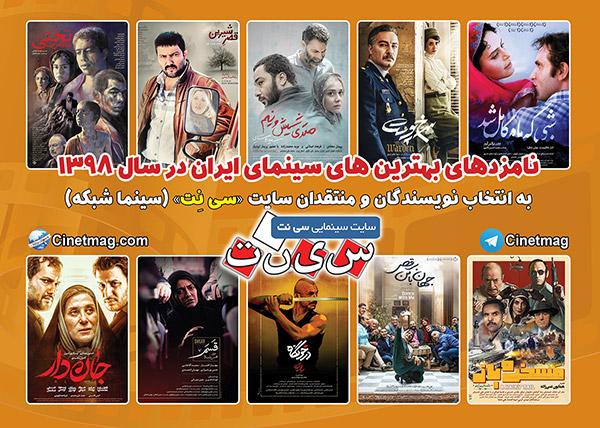 نامزدهای بهترین های سینمای ایران در سال 1398 به انتخاب نویسندگان و منتقدان سایت «سی نِت» (سینما شبکه)