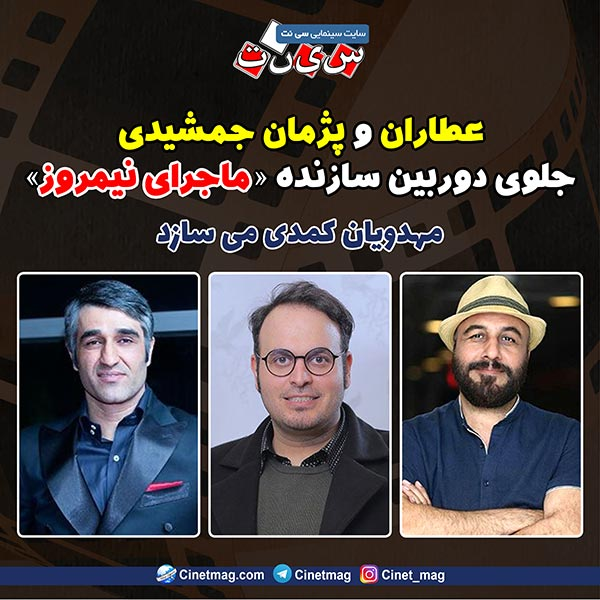 رضا عطاران، محمدحسین مهدویان و پژمان جمشیدی