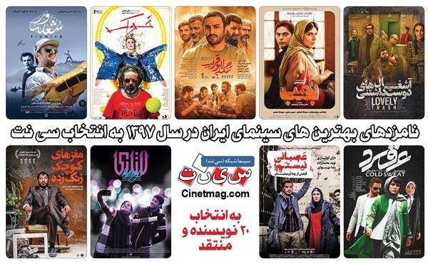 نامزدهای بهترین های سینمای ایران در سال 1397 به انتخاب نویسندگان سینما شبکه (سی نت)