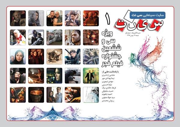 انتشار شماره اول نشریه الکترونیکی سی نت ویژه سی و ششمین جشنواره فیلم فجر