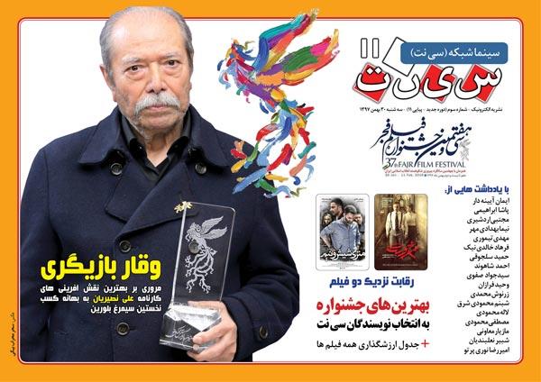 شماره 11 نشریه الکترونیکی سینما شبکه (سی نت) - ویژه سی و هفتمین جشنواره فیلم فجر