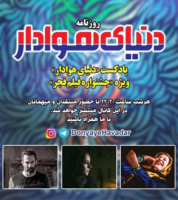 پادکست روزنامه «دنیای هوادار» ویژه سی و هشتمین جشنواره فیلم فجر