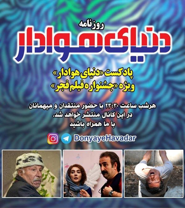 دومین پادکست روزنامه «دنیای هوادار» ویژه سی و هشتمین جشنواره فیلم فجر