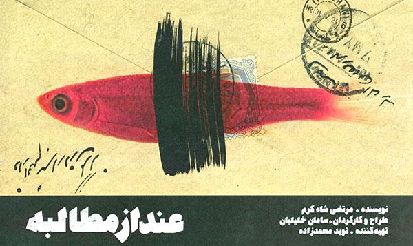 پوستر نمایش «عندازمطالبه»