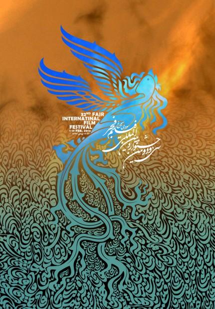 پوستر اصلی سی و دومین جشنواره فیلم فجر