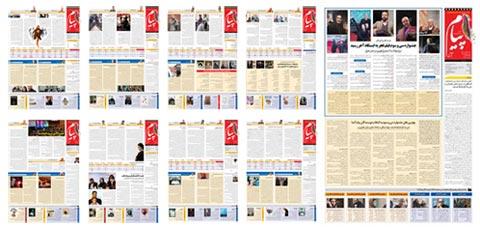 ویژه نامه جشنواره فیلم فجر - نویسندگان سی نت در روزنامه پیام آشنا