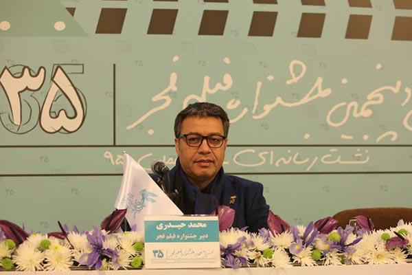 نشست خبری دبیر سی و پنجمین جشنواره فیلم فجر - سه شنبه 5 بهمن، هتل اسپیناس