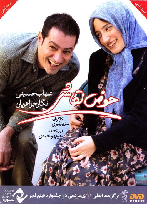 نگار جواهریان و شهاب حسینی - کاور