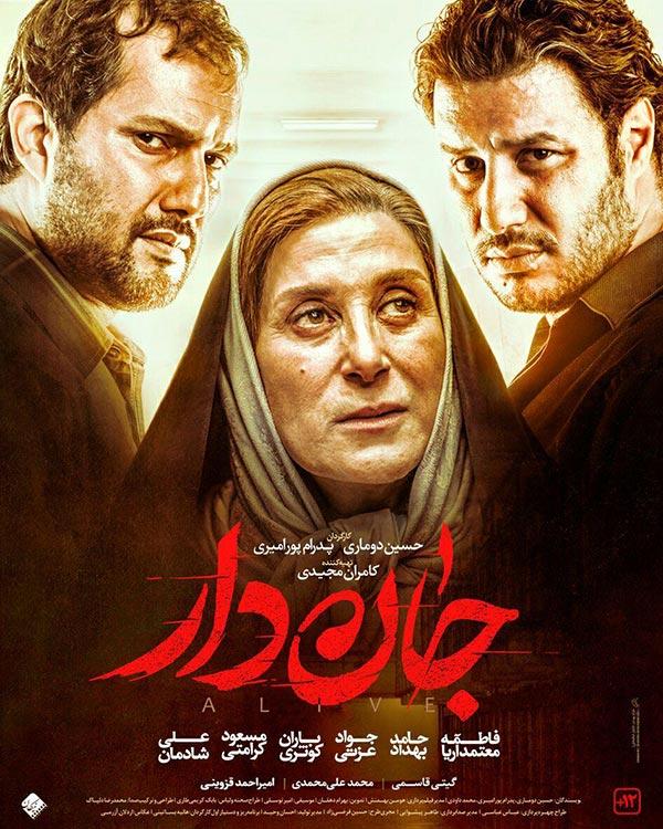 جواد عزتی، فاطمه معتمدآریا و حامد بهداد - پوستر فیلم «جان دار»