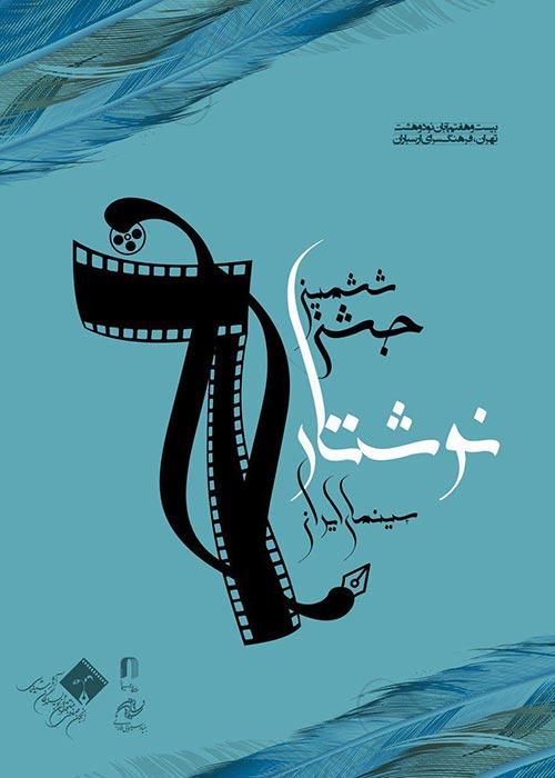 پوستر ششمین جشن نوشتار سینمای ایران
