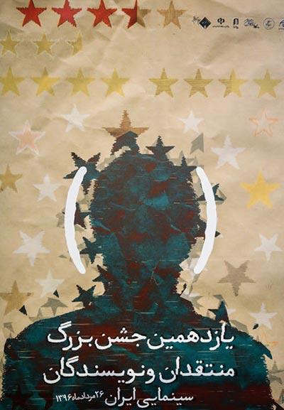یازدهمین جشن انجمن منتقدان و نویسندگان سینمایی ایران