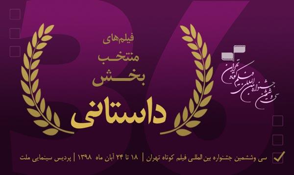 سی و ششمین جشنواره بین المللی فیلم کوتاه تهران - فیلم های منتخب بخش داستانی