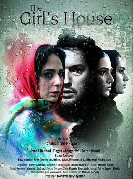 پگاه آهنگرانی، باران کوثری، حامد بهداد و رعنا آزادی ور - پوستر فیلم