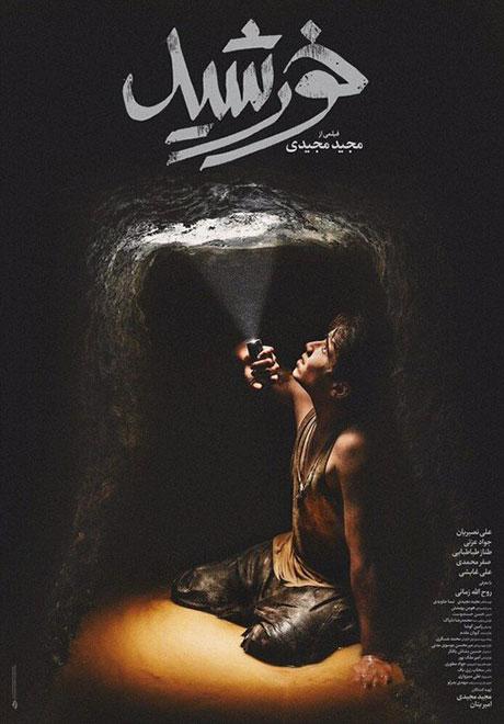 روح الله زمانی در نمایی از فیلم «خورشید» ساخته مجید مجیدی