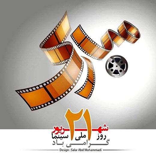 21 شهریور، روز ملی سینما