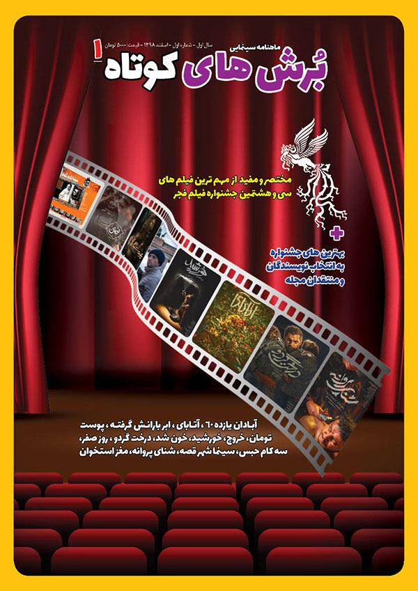 شماره اول ماهنامه سینمایی «برش های کوتاه»