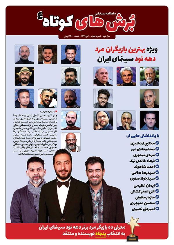 شماره چهارم ماهنامه سینمایی «برش های کوتاه» ویژه بهترین بایگران مرد دهه نود سینمای ایران