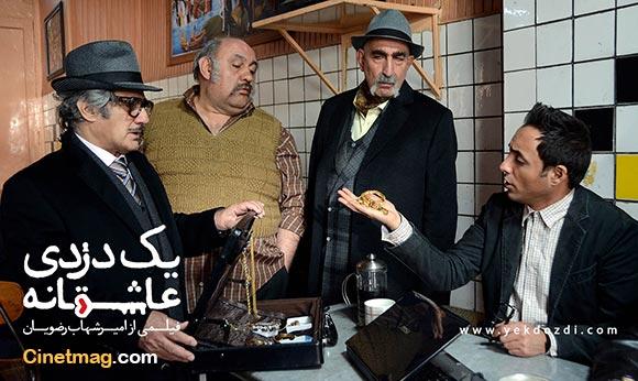 امیرحسین رستمی، فرهاد آییش، لوون هفتوان و مهدی هاشمی در نمایی از فیلم