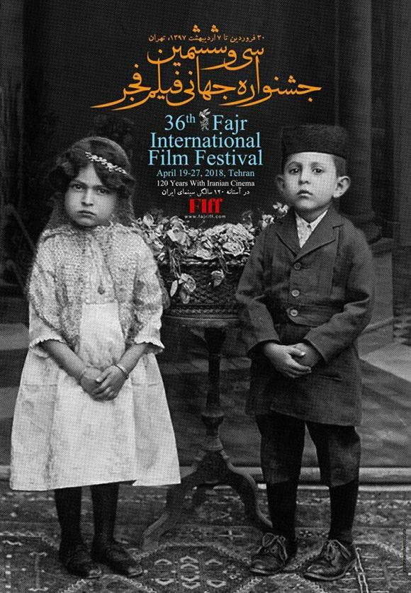 پوستر اصلی - سی و ششمین جشنواره جهانی فیلم فجر