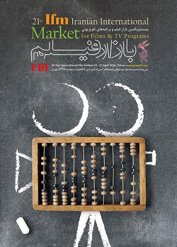 بازار فیلم - سی و ششمین جشنواره جهانی فیلم فجر