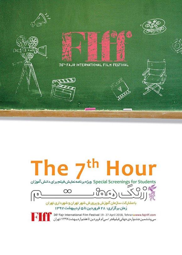 رنگ هفتم - سی و ششمین جشنواره جهانی فیلم فجر