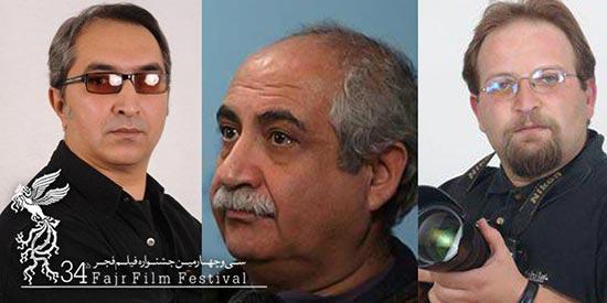 بابک برزویه، بهرام دهقانی و امیر عابدی، هیات انتخاب بخش مواد تبلیغی جشنواره سی و چهارم فیلم فجر