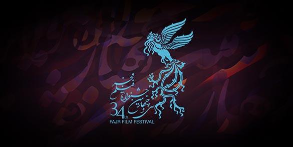 سی و چهارمین جشنواره فیلم فجر