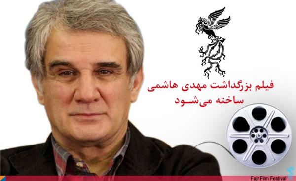 بزرگداشت مهدی هاشمی در جشنواره فیلم فجر