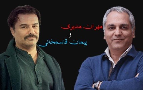 مهران مدیری - پیمان قاسم خانی