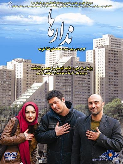 محسن طنابنده، پژمان بازغی و هانیه توسلی در فیلم