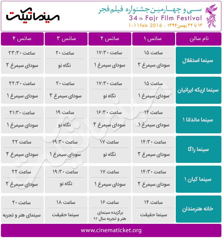 سانس های سینماها در سی و چهارمین جشنواره فیلم فجر