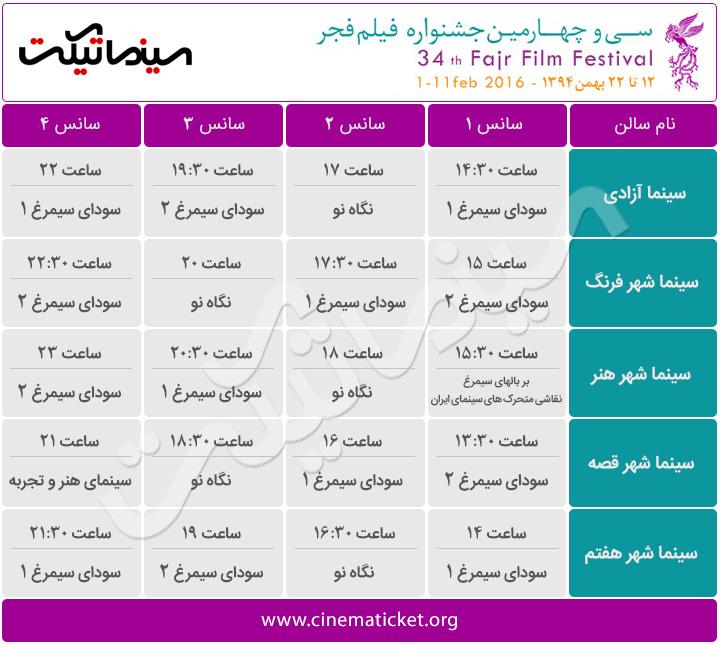 سانس های سینما آزادی در سی و چهارمین جشنواره فیلم فجر