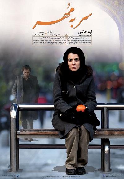 لیلا حاتمی - پوستر فیلم