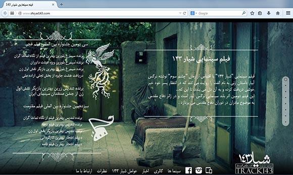 رونمایی از سایت فیلم سینمایی