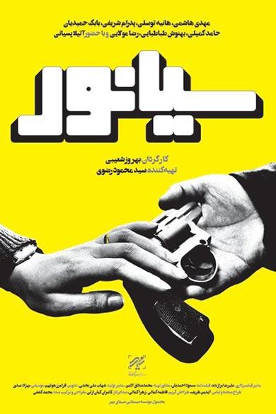 پوستر فیلم سینمایی