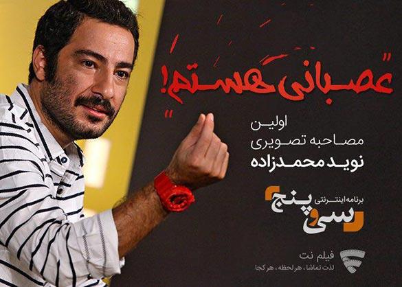 نوید محمدزاده در برنامه 35