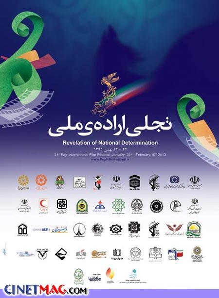 پوستر بخش تجلی اراده ملی جشنواره سی و یکم فیلم فجر