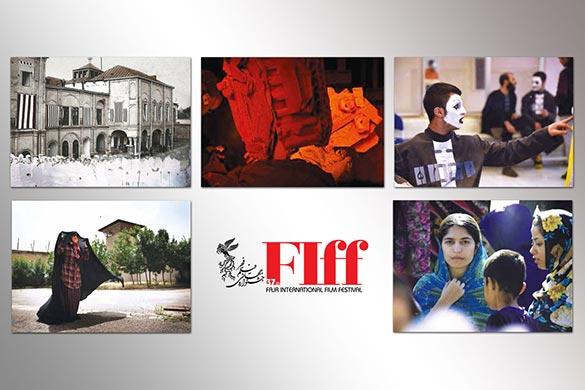 مستند های سی و هفتمین جشنواره جهانی فیلم فجر