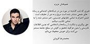 محمدرضا فروتن تغییر جنسیتش را تکذیب کرد