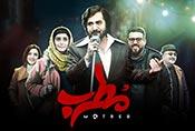 مهران احمدی، محسن کیایی، پرویز پرستویی، الناز شاکردوست و عایشهگل جوشکن - فیلم «مطرب»