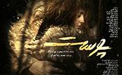 پوستر فیلم«پوست» ساخته بهرام و بهمن ارک