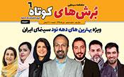 شماره ششم ماهنامه «برش های کوتاه» ویژه بهترین های سینمای ایران در دهه نود