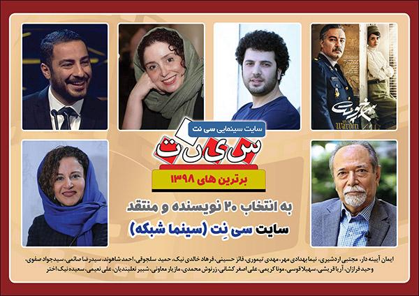 رقابت تنگاتنگ «سرخپوست» و «متری شیش و نیم»  /  بهترین های سینمای ایران در سال 1398 به انتخاب 20 نویسنده و منتقد سایت سی نت معرفی شدند