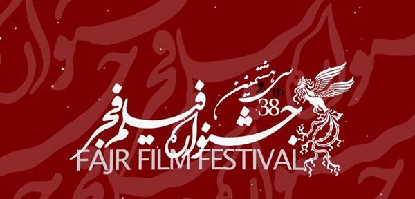 جدول برنامه سینماهای مردمی سی و هشتمین جشنواره فیلم فجر منتشر شد + فایل پی دی اف و تصاویر