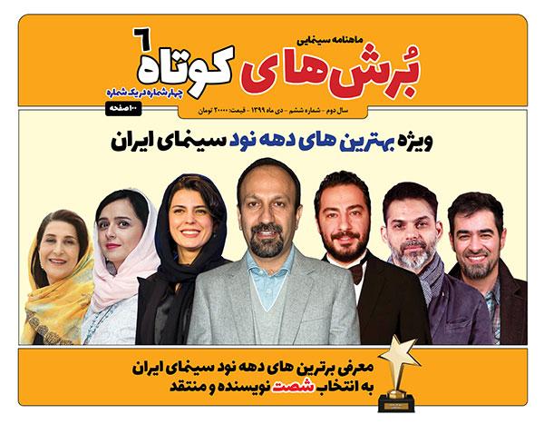 اقتدار یک تیم موفق  /  اصغر فرهادی و بازیگرانش در جمع بهترین بهترین های دهه نود سینمای ایران به انتخاب شصت نویسنده و منتقد / ویژه نامه